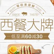 活动:口碑外卖西餐大牌低至满60减30