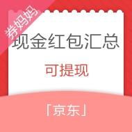 【汇总】京东小金库现金红包