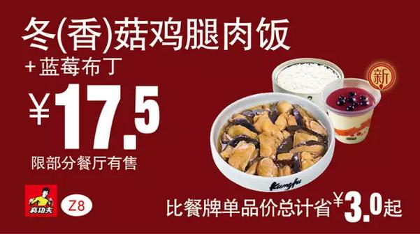 Z8冬(香)菇鸡腿肉饭+蓝莓布丁