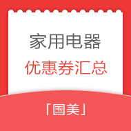 【家用电器】10-200元国美在线优惠券