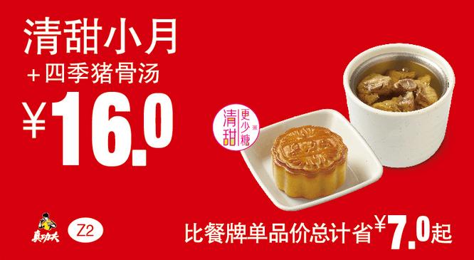 Z2清甜小月+四季猪骨汤