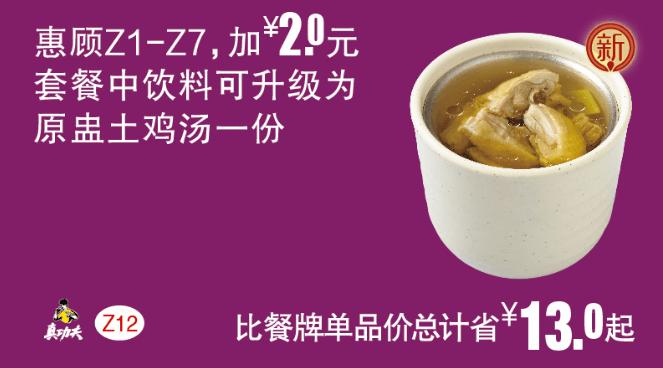 Z12(惠顾Z1-Z7)饮料升级为原盅土鸡汤一份