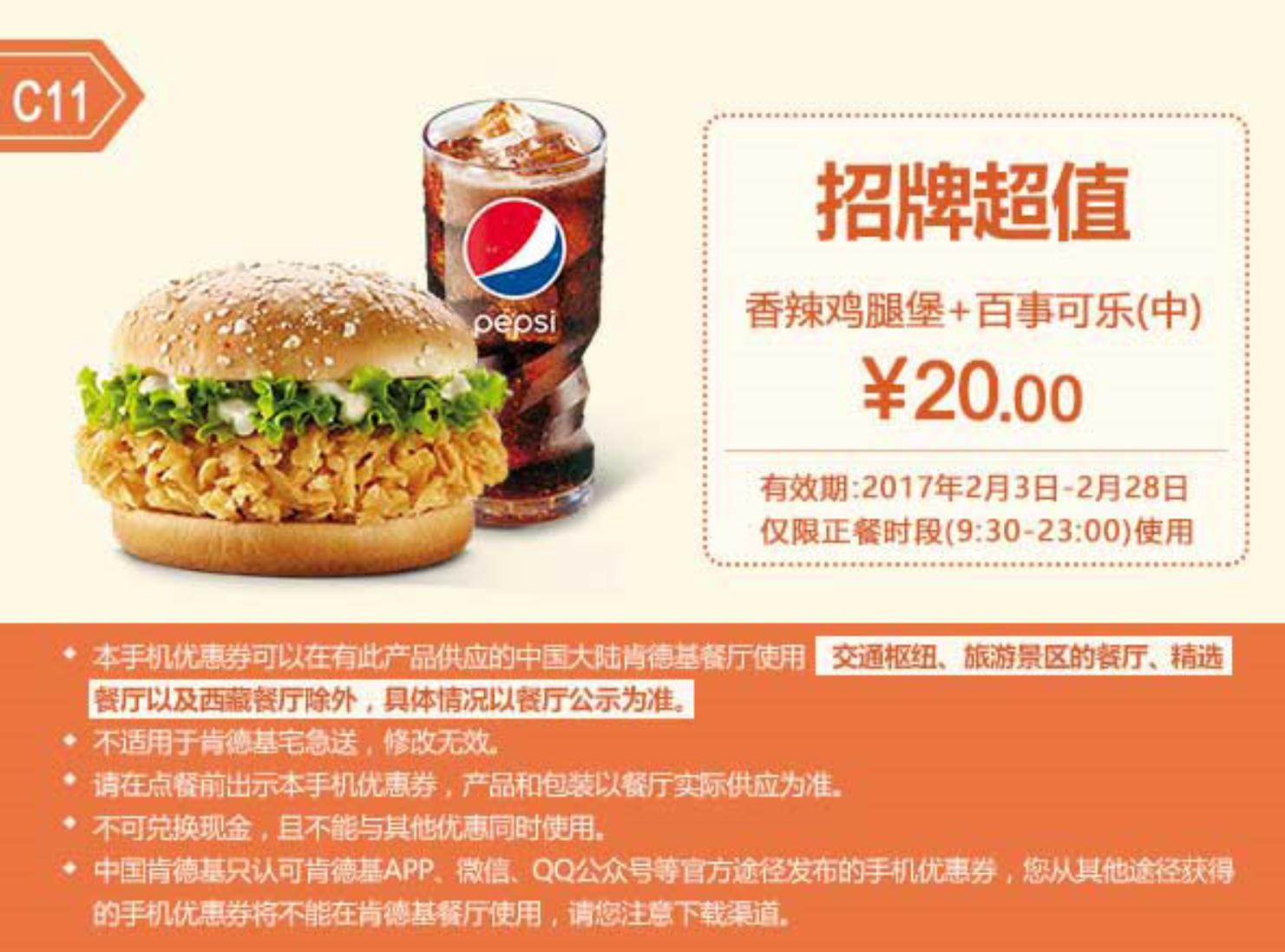 C11香辣鸡腿堡+百事可乐(中)