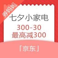 京东 浪漫七夕 小家电专场