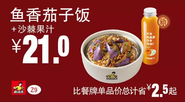 Z9鱼香茄子饭+沙棘果汁