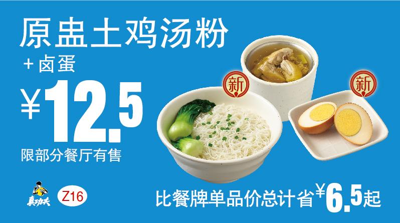 Z16原盅土鸡汤粉+卤蛋