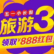 携程最高888元旅游优惠券