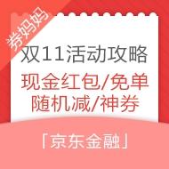 京东金融双11活动全攻略