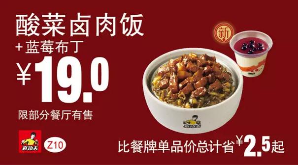 Z10酸菜卤肉饭+蓝莓布丁