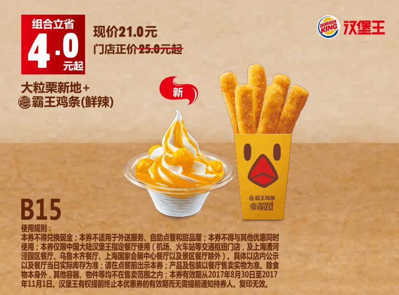 B15大粒栗新地+霸王鸡条(鲜辣)