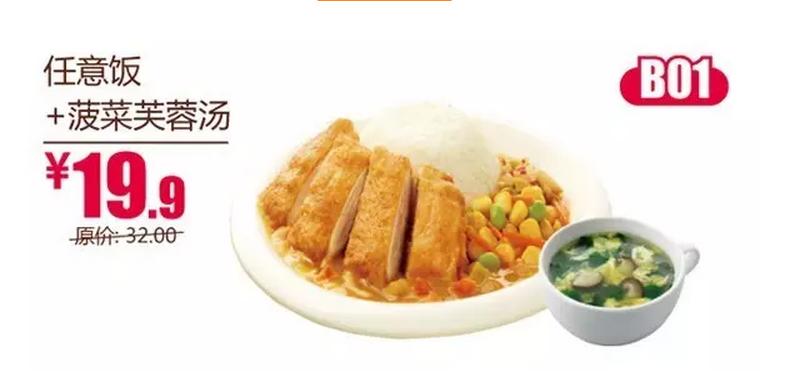 浙江德克士B01任意饭+菠菜芙蓉汤