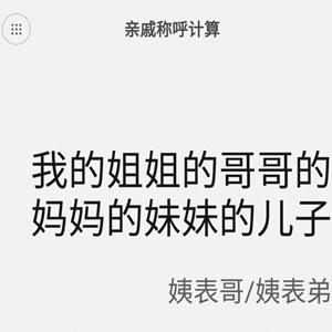 小米计算器新增亲戚称呼计算神器