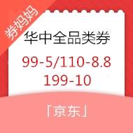 华中福利:京东 华中全品类券