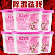 老管家玫瑰除湿盒干燥剂