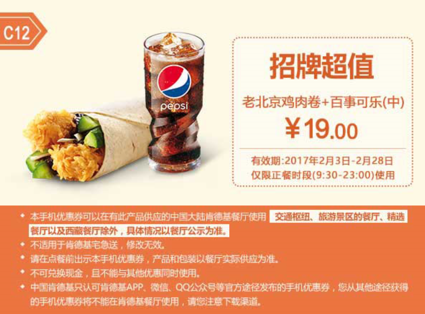 C12老北京鸡肉卷+百事可乐(中)