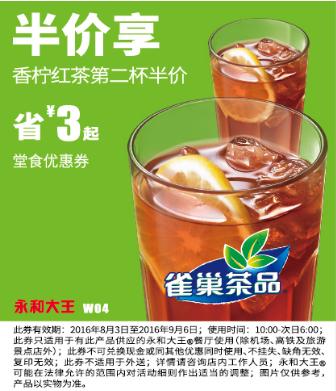 W04香檸紅茶第二杯半價
