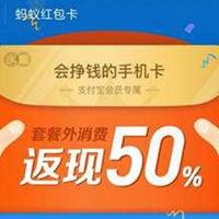 中国电信和支付宝联合推出蚂蚁红包卡