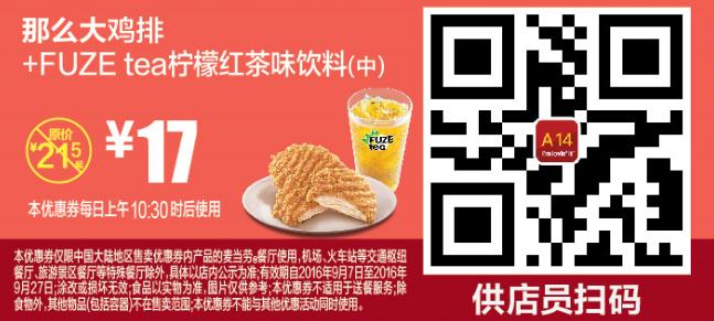 A14那么大鸡排+FUZE tea柠檬红茶味饮料(中)