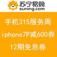 苏宁易购手机315服务周