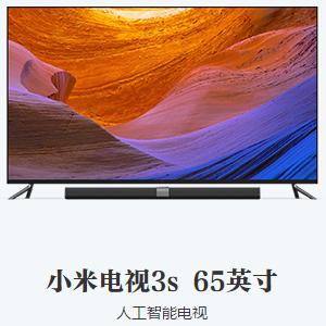 MI 小米 发布 小米电视3S 55寸/65寸