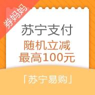 苏宁支付随机立减最高100元
