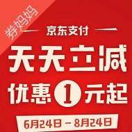 活动:京东支付随机立减,最低1元起