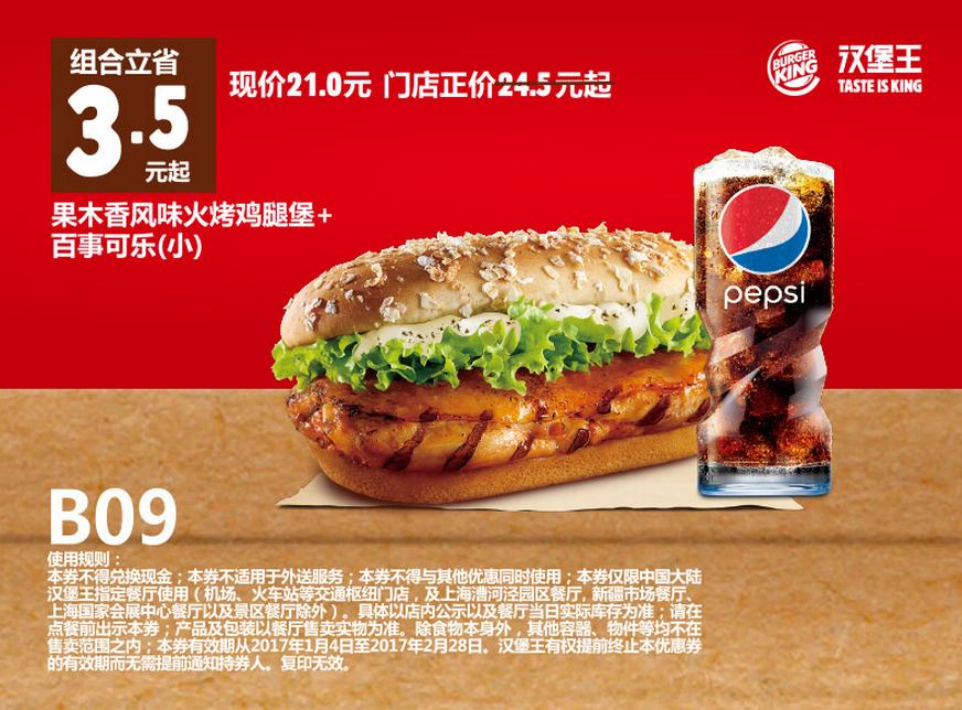 B09果木香风味火烤鸡腿堡+百事可乐(小)