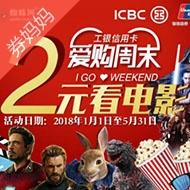 活动:蜘蛛网2元购电影票 工银银联信用卡专享