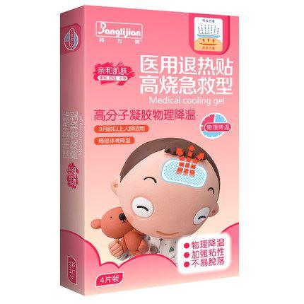 邦力健婴幼儿退热贴2盒8片