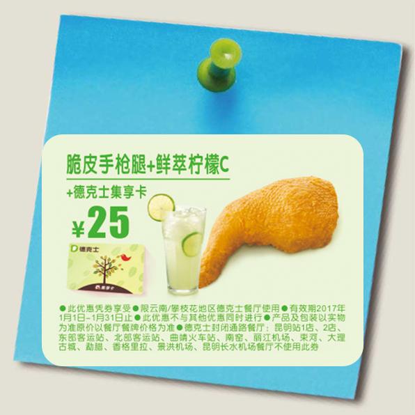 云桂德克士脆皮手枪腿+鲜萃柠檬C+德克士集享卡