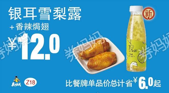 Z18银耳雪梨露+香辣焗翅