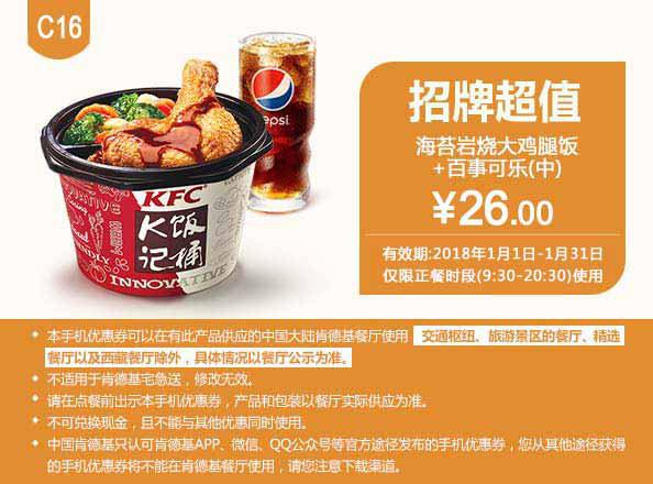 C16 海苔岩烧大鸡腿饭+百事可乐(中)