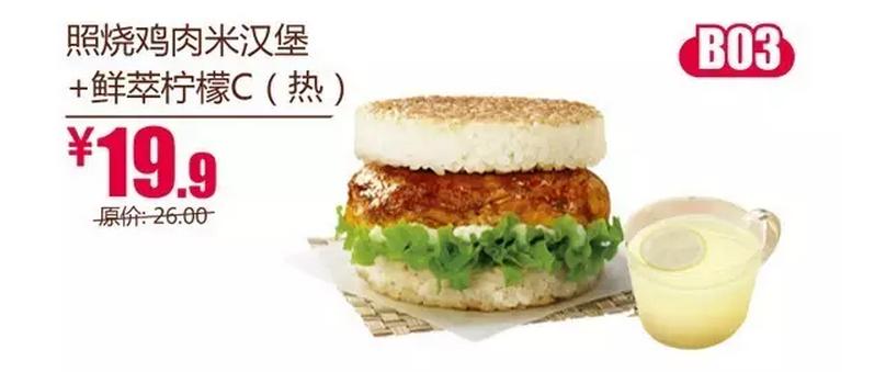 浙江德克士B03照烧鸡肉米汉堡+鲜萃柠檬C(热)