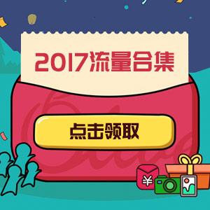 2017年流量活动合集 6月28日更新