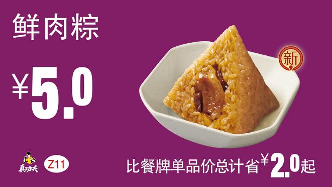 Z11鲜肉粽