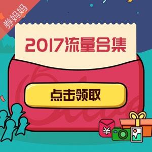2017年流量活动合集