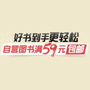 Amazon 亚马逊中国 图书品类商品免运费门槛降低