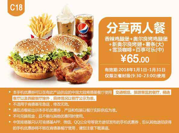 C18 分享两人餐 香辣鸡腿堡+新奥尔良烤鸡腿堡+新奥尔良烤翅+薯条(大)+雪顶咖啡+百事可乐(中)