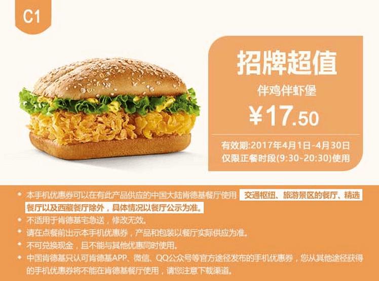 C1伴鸡伴虾堡