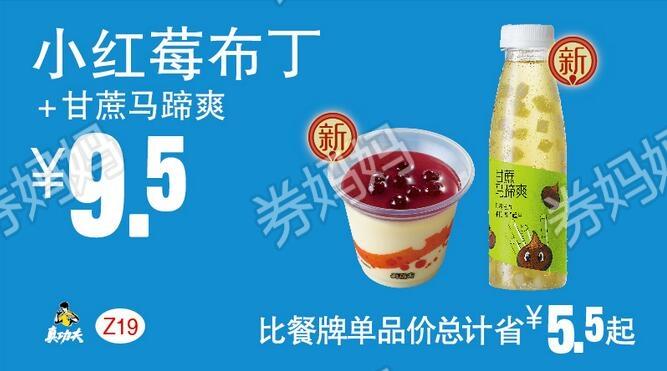 Z19小红莓布丁+甘蔗马蹄爽