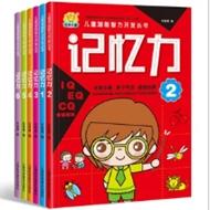 6册儿童潜能智力开发丛书记忆力训练书