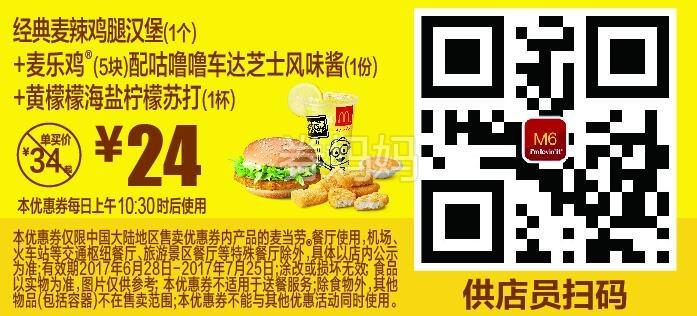 M6经典麦辣鸡腿汉堡(1个)+麦乐鸡(5块)配咕噜噜车达芝士风味酱(1份)+黄檬檬海盐柠檬苏打(1杯)
