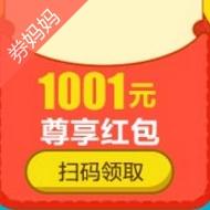 携程1001元私家团优惠券