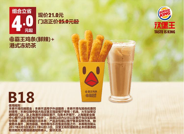 B18霸王鸡条(鲜辣)+港式冻奶茶