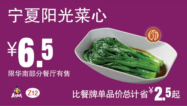 Z12宁夏阳光菜心