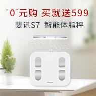 0元购斐讯S7体脂秤