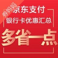 1月京东&银行卡支付优惠汇总