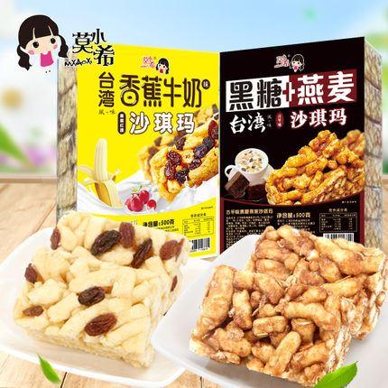 莫小希香蕉牛奶黑糖燕麦味沙琪玛500g