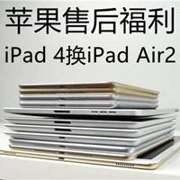 苹果售后福利:修iPad 4换iPad Air 2