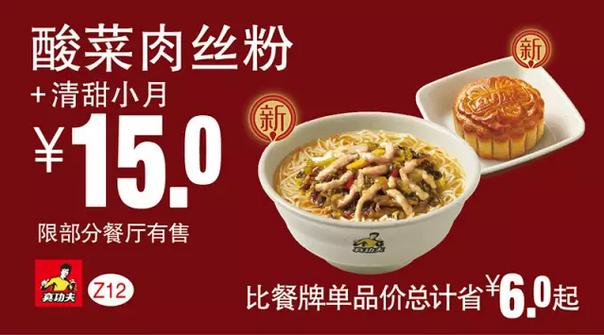 Z12酸菜肉丝粉+清甜小月